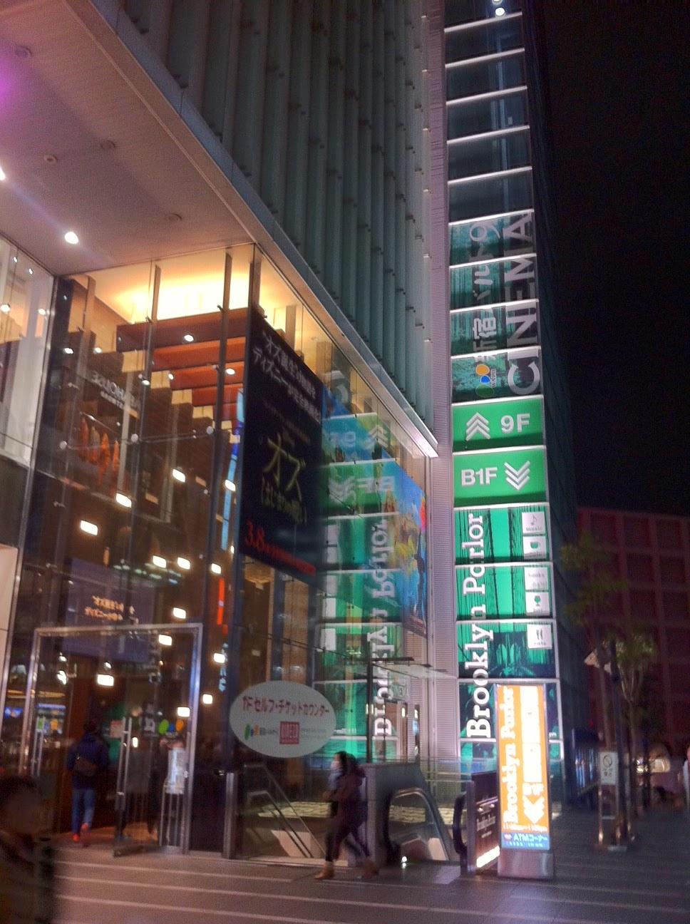 Brooklyn Parlor, Shinjuku, Tokyo under Wald9 Cinema complex.