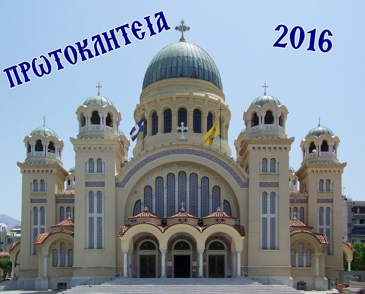ΠΡΩΤΟΚΛΗΤΕΙΑ 2016