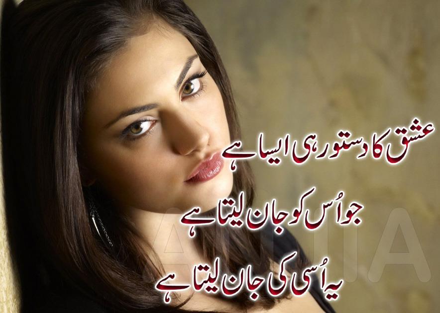 Sexi urdu poetry