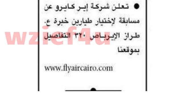 وظائف جريدة الأهرام الثلاثاء 12 مارس 2013 -وظائف مصر الثلاثاء 12-03-2013