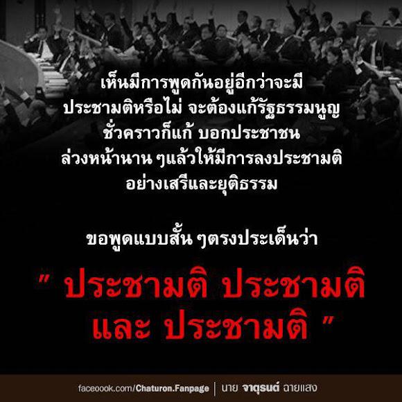 ประชามติ  _ Chaturon Chaisang