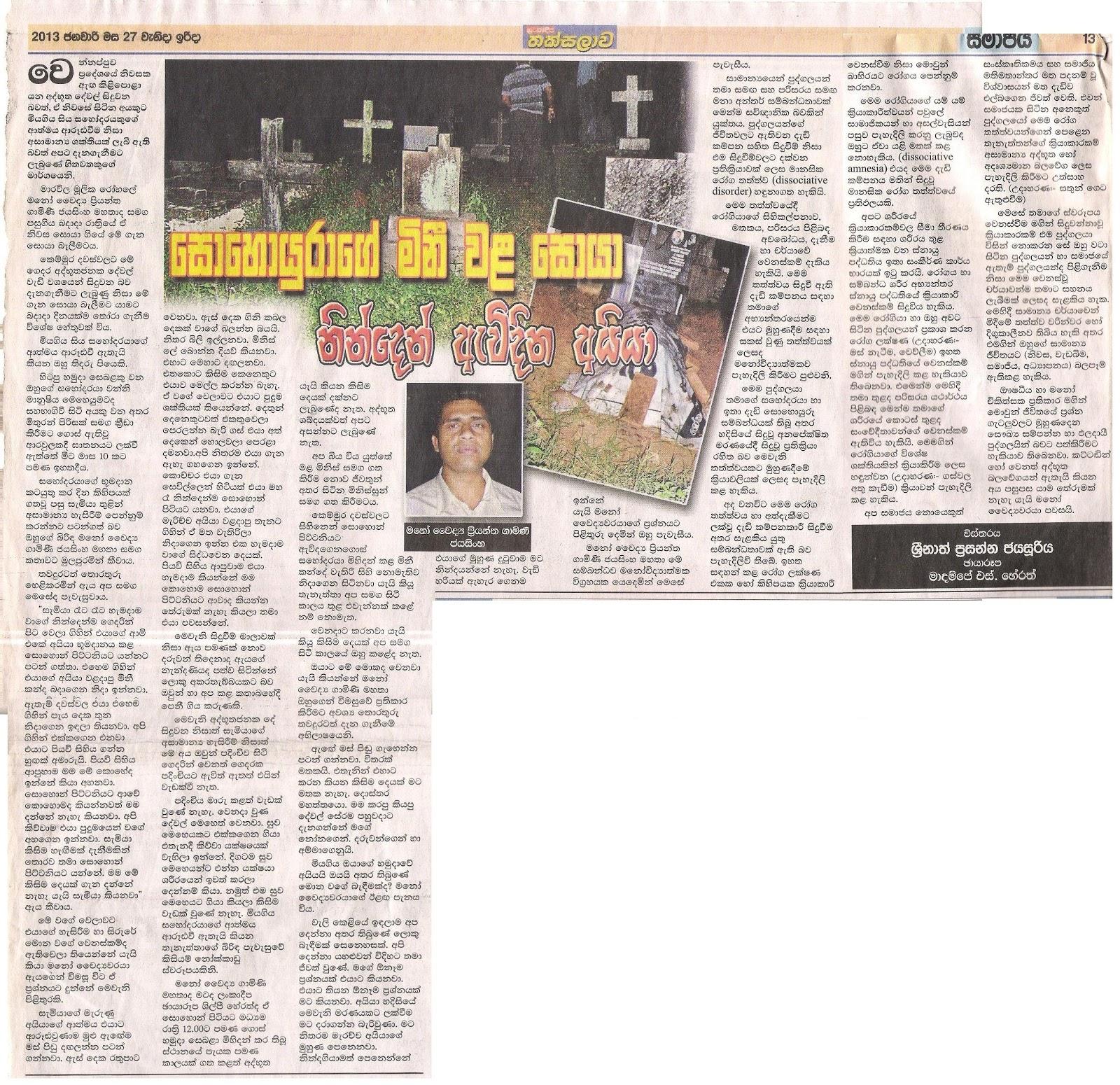 "Lankadeepa"" Newspaper 27th January 2013"