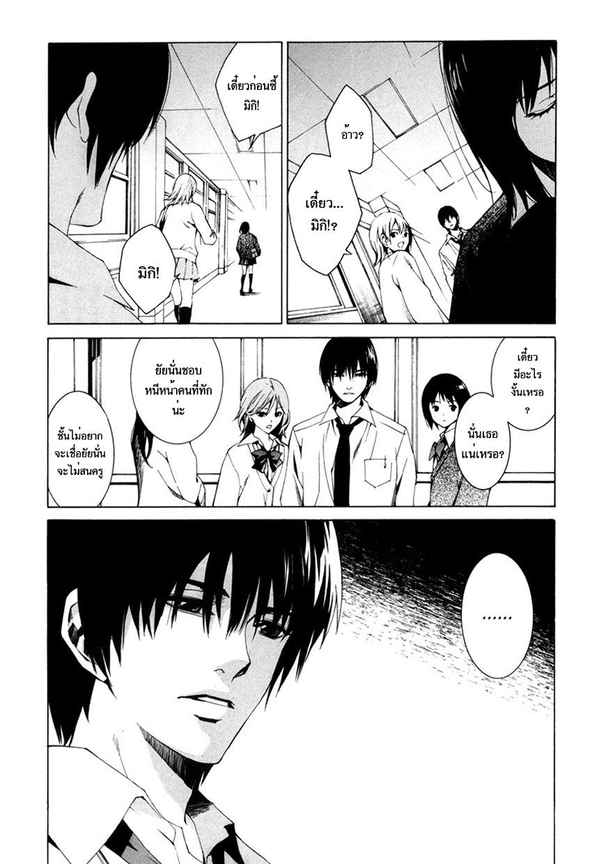 อ่านการ์ตูน Tsumitsuki 2 ภาพที่ 12
