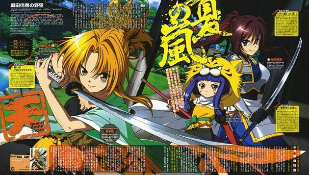 Cerita sejarah komedi romantis ini menceritakan tentang petualangan anak SMA berumur 17 tahun yang bernama Sagara Yoshiharu yang terlempar ke era Sengoku (masa perang), dimana para komandan Samurai-nya adalah para cewe-cewe cantik.