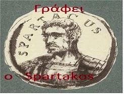 """Γράφει ο """"Spartakos"""""""