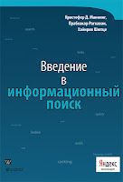 книга Маннинга «Введение в информационный поиск» - читайте отдельное сообщение в моем блоге