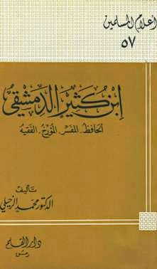 ابن كثير الدمشقي الحافظ المفسر المؤرخ الفقيه - محمد الزحيلي pdf