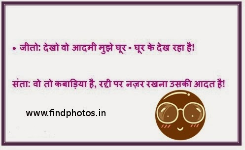 Joke in Hindi