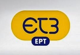 ERT TELEVISIÓN NACIONAL DE GRECIA EN DIRECTO