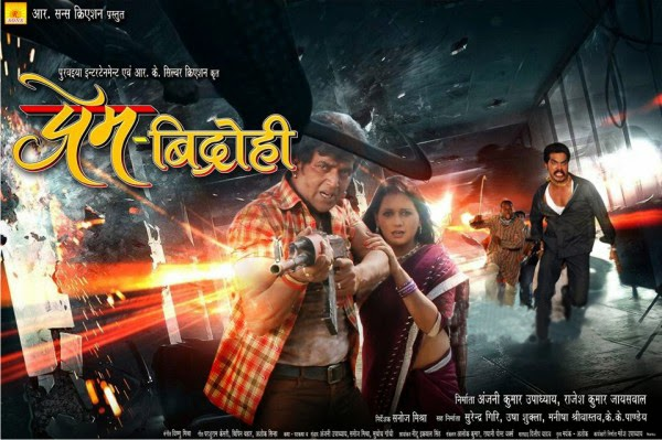Prem Vidrohi Bhojpuri Movie First Look Poster