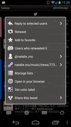 Twicca Twitter App Screenshot