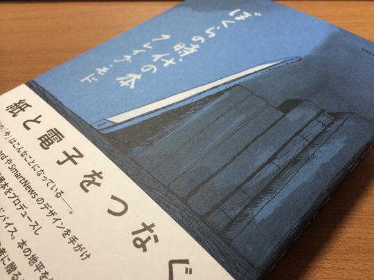 クレイグ・モド『ぼくらの時代の本』
