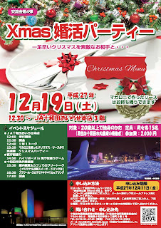 Towada X-Mas Marriage Hunting Konkatsu Party flyer 十和田市 平成27年度 Xmas婚活パーティー チラシ