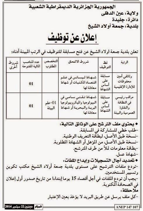 اعلان توظيف ببلدية جمعة اولاد الشيخ ولاية عين الدفلى سبتمبر 2014