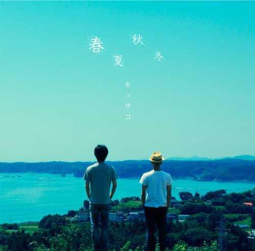[Single] キッサコ – 春夏秋冬 / アカガネビト (2015.10.14/MP3/RAR)