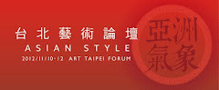 台北藝術論壇