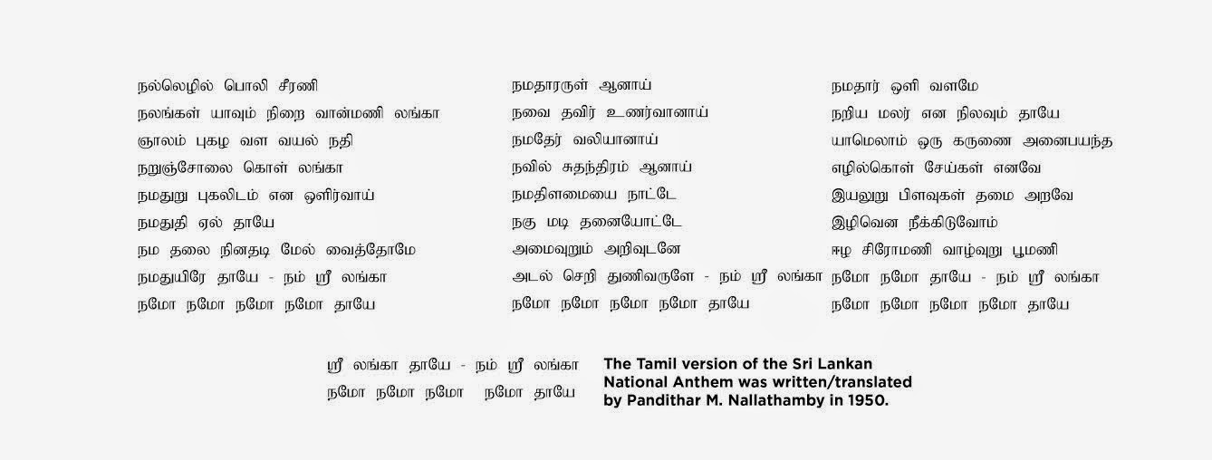 The Tamil Version Of National Anthem Is Beautiful