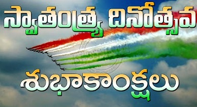... Essay In Telugu Homework for you Indian Independence Day Essay In