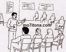 إلى أي فئة من المدرسين تنتمي؟