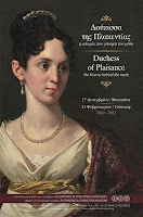 Duchess of Plaisance, Δούκισσα της Πλακεντίας