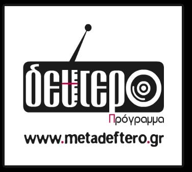 www.metadeftero.gr