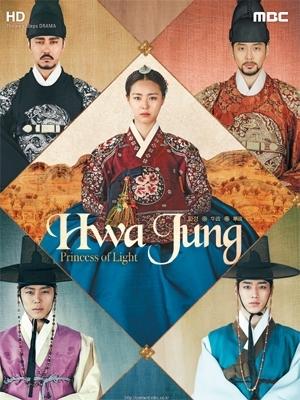 Bức Họa Vương Quyền  - Hwajung (2015)