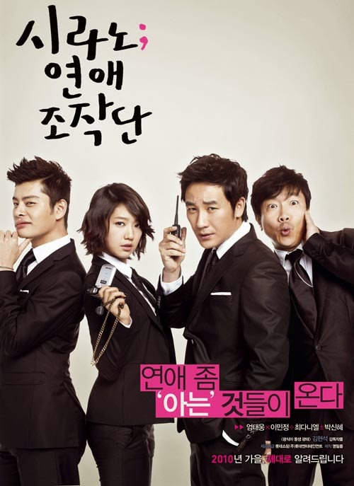 Download Cyrano Agency (2010) BluRay 720p