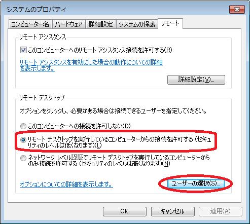 標準ユーザ(制限付きユーザ)でリモートデスクトップ接続する方法(Windows7編)