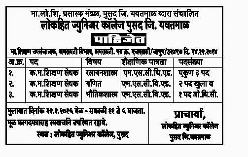 Jobs in Pusad,Yavatmal 2015
