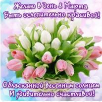 картинка поздравление с 8 марта