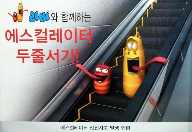 Cartel de Larva recomendando civismo en el metro de Seúl