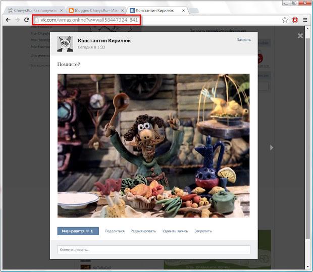 URL-адрес записи ВКонтакте во всплывающем окне