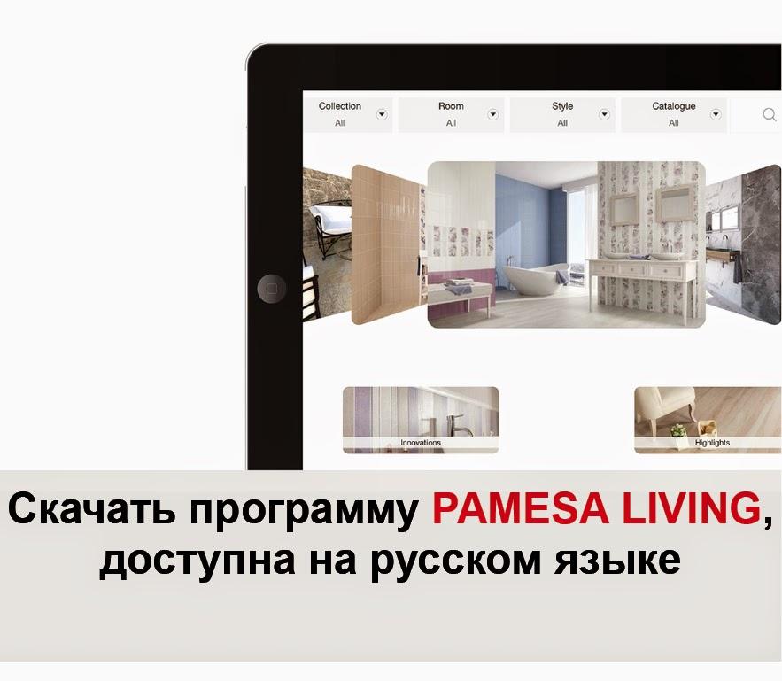 Pamesa Living app