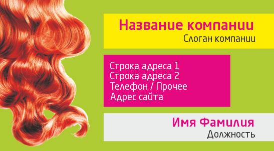 http://www.poleznosti-vsyakie.ru/2013/04/vizitka-parikmahera-ryzhie-lokony.html