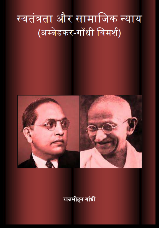 Freedom Struggle Publications: Booklet no. 2