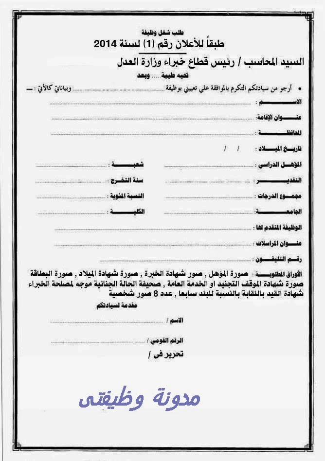 اسماء المقبولين فى مسابقة مصلحة الخبراء 2014 اعلان رقم 1 لعام 2014 - وزارة العدل