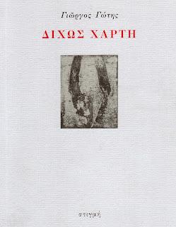 Παρουσίαση της νέας ποιητικής συλλογής του Γιώργου Γώτη «Δίχως Χάρτη