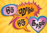 Oru Modhal Oru Kadhal Official Teaser | Tamil Movie | Vivek, Megha & Roopa