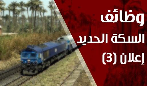 وظائف السكة الحديد الجديدة اليوم 15-11-2015 إعلان 3 لسنه 2015 شروط وطريقة التقديم والاوراق المطلوبة لوظائف الهيئة القومية لسكك حديد مصر