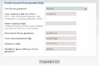 установка форума и настройка базы данных