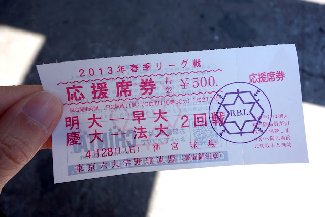 Japanese baseball ticket