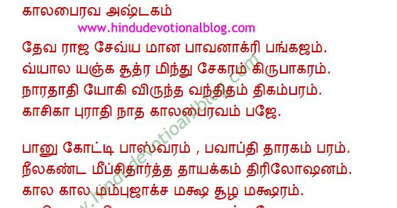 sri hayagriva stotram in tamil pdf download