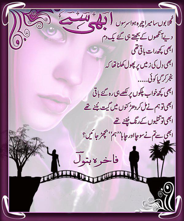 Abe Sa by Fakhra Batool - Fakhra Batool poetry,design poetry, poetry Pictures, poetry Images, poetry photos, Picture Poetry, Urdu Picture Poetry