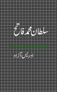 Sultan Muhmmad Fatiah Novel