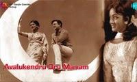 Avalukendru Oru Manam | Tamil Movie Audio Jukebox