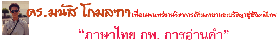 ภาษาไทย กพ. การอ่านคำ