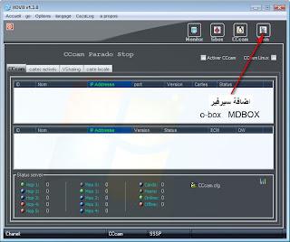 برنامج HDVB لتشغيل الشيرنج Gbox 8.jpg