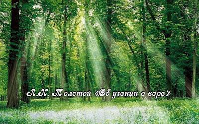 Л.Н. Толстой «Об учении о вере»