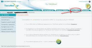 http://www.nexusmanagementconsultants.gr/2013/05/POL1118-Forologikh-metaxeirish-ths-astikhs-mh-kerdoskopikhs-etaireias-pou-susth8hke-me-ta-ar8ra-741-ews-784-tou-Astikou-Kwdika.html