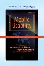 книга Якоба Нильсена «Mobile Usability. Как создавать идеально удобные приложения для мобильных устройств»